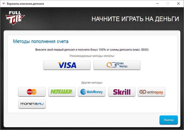 Fulltiltpoker.com - платежные системы