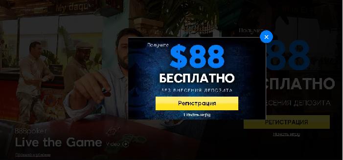 Бездепозитный бонус 888Poker