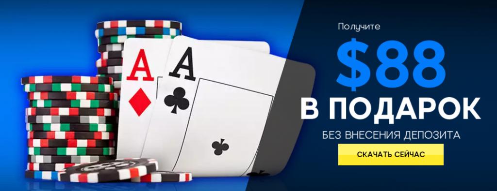 Бонус для покера 88$