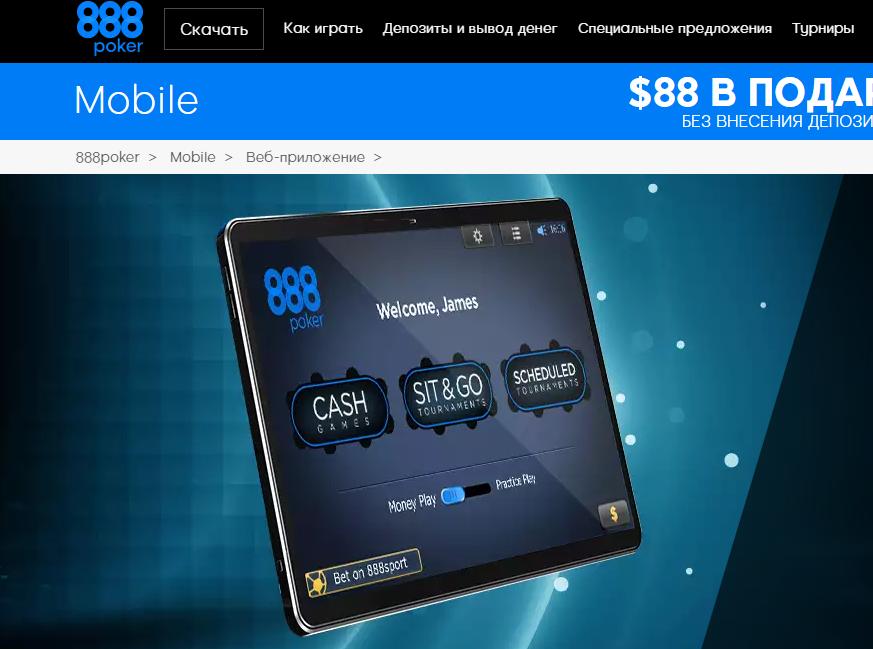 888poker на мобильном