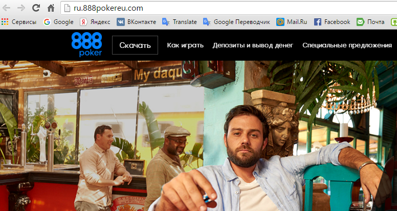 Покер 888 Официальный Сайт На Русском