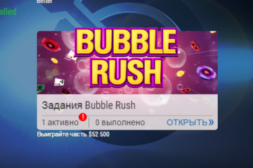 Bubble_Rush1