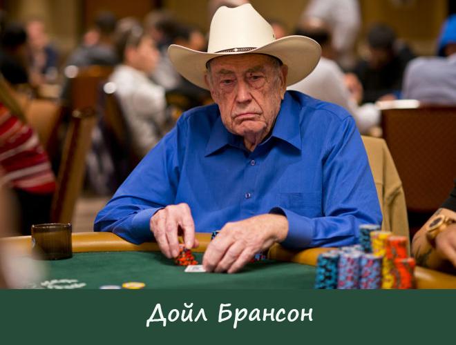 Легенда покера Дойл Брансон