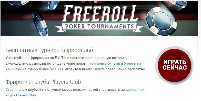 Фрироллы Фулл Тилт Покер