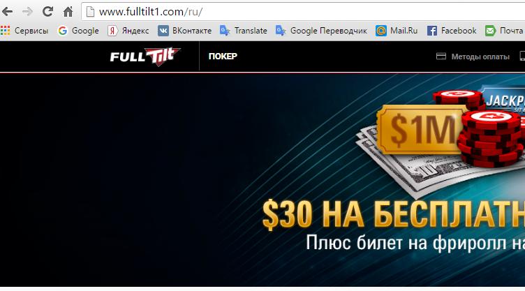зеркало Full Tilt Poker