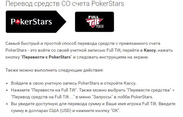 FullTiltPoker-PokerStars