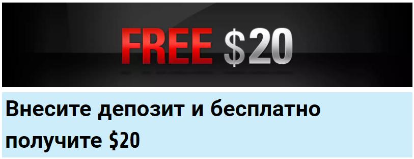 FullTilt бонус 20$