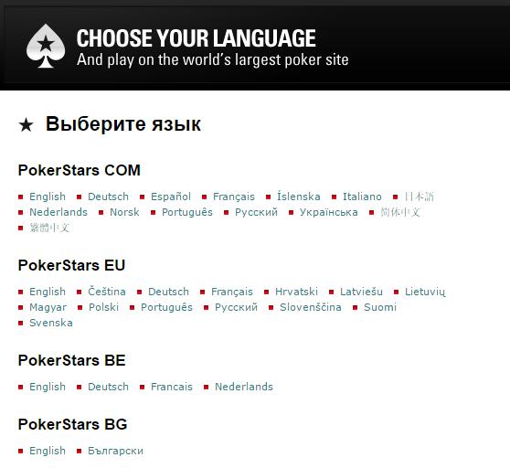Где играть в покер на русском