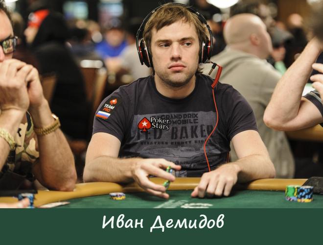 Лучшие игроки в покер - Иван Демидов