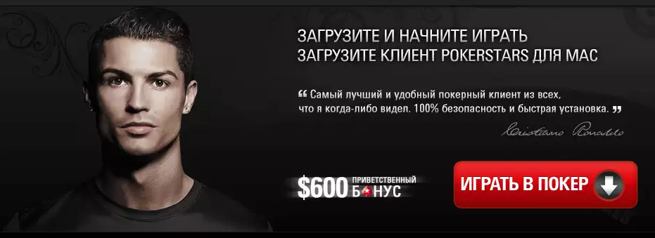 pokerstars клиент