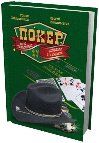 Книга по покеру Роман Шапошников