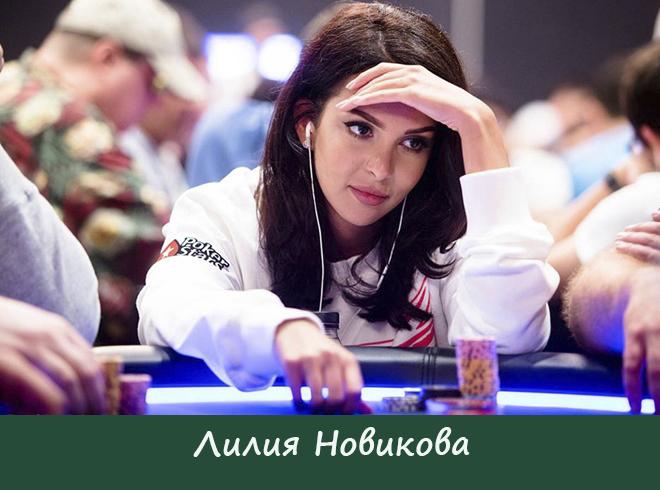 Лучший игрок в покер - Лилия Новикова