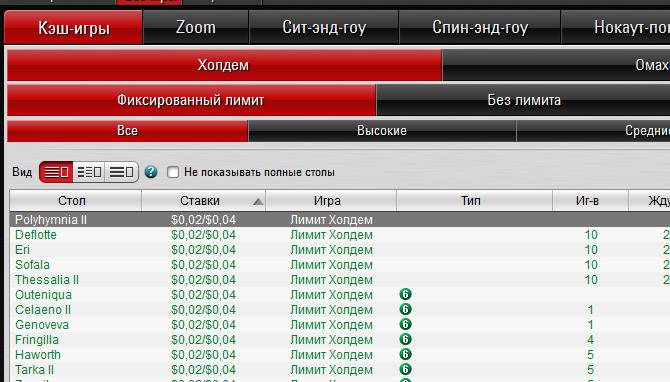 Безлимитный покер