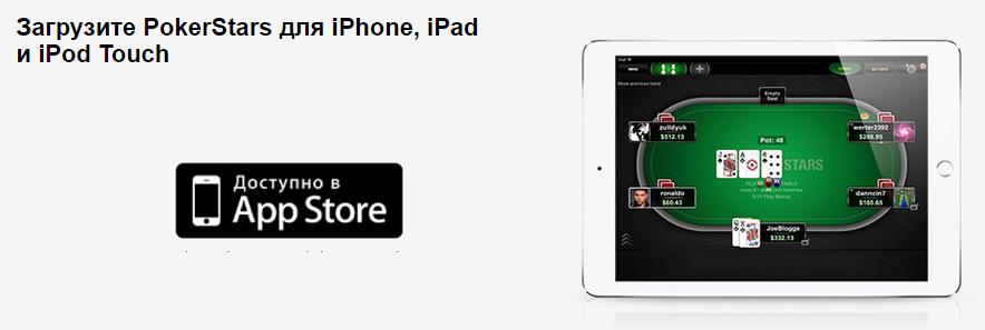 PokerStars на iPad и iPhone