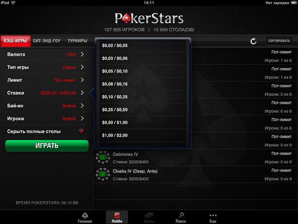 Покер Старс на мобильный