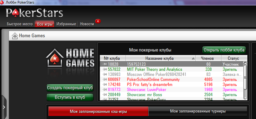 Сетевой покер онлайн