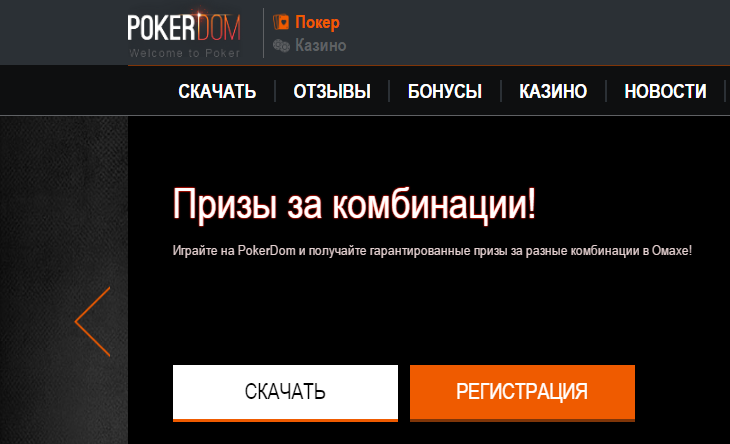 зеркало на официальный сайт PokerDom