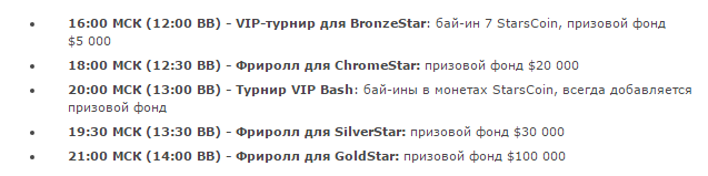 VIP-фрироллы на Покер Старс