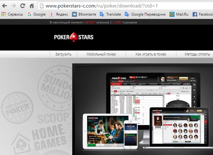 Скачать покерстарс для игры на деньги с официального сайта зеркало
