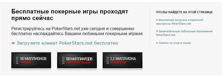 Зеркало pokerstars com