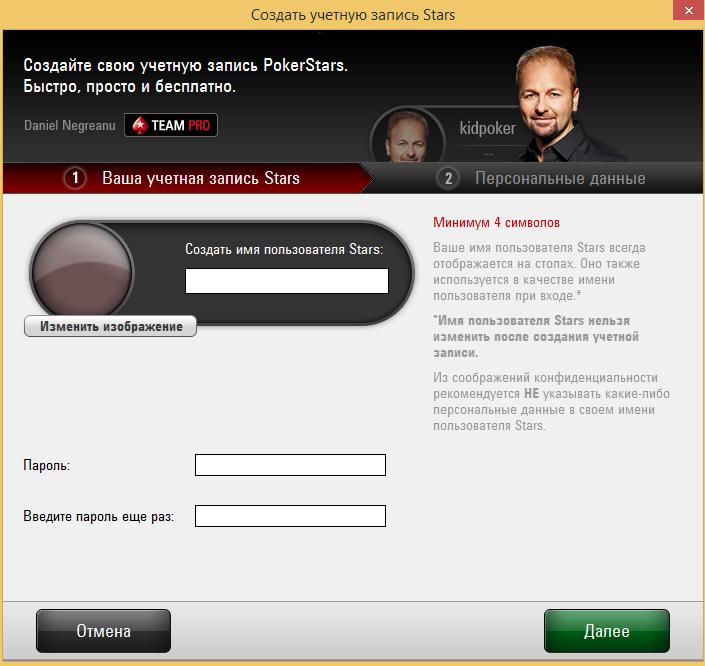 покер старс регистрация