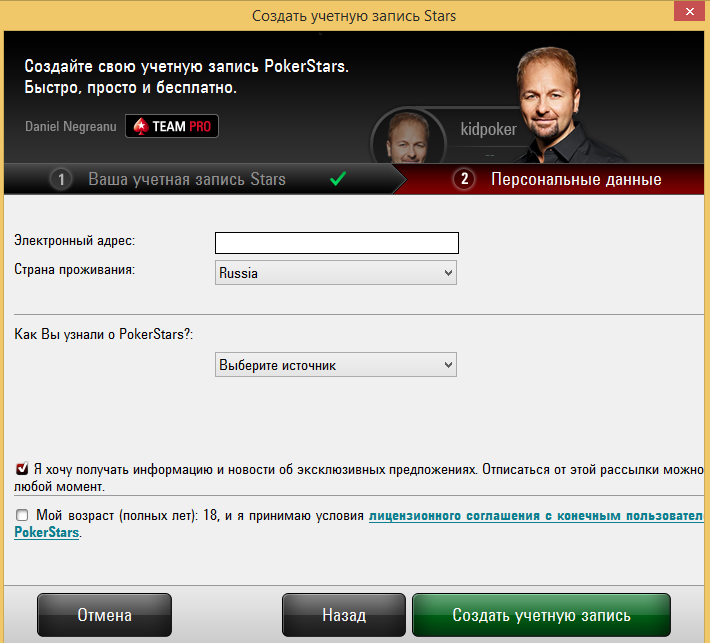 покер старс регистрация бесплатно русская версия