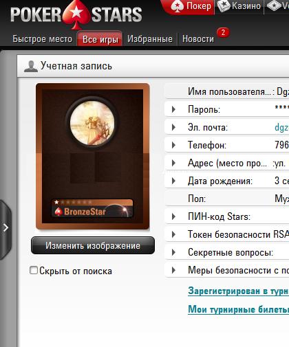 покер старс регистрация бесплатно