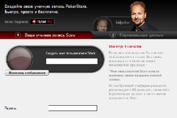 покер старс зарегистрироваться