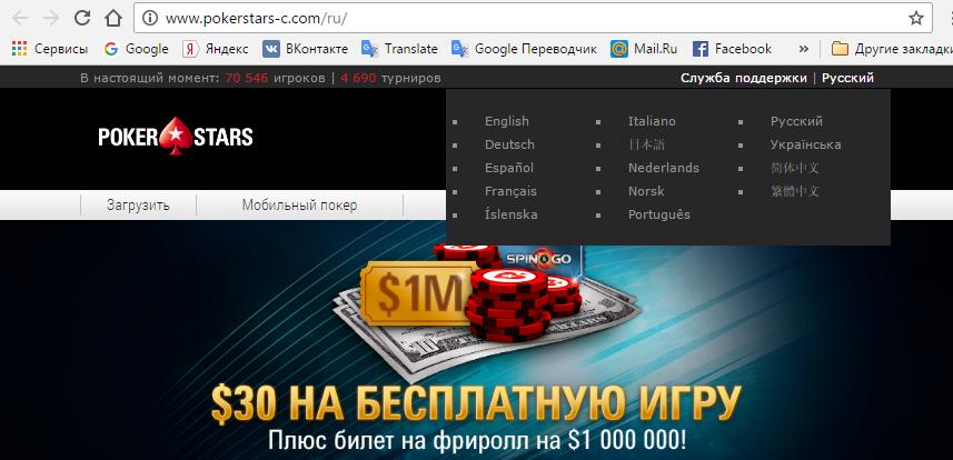 скачать Покер Старс на компьютер бесплатно на русском языке