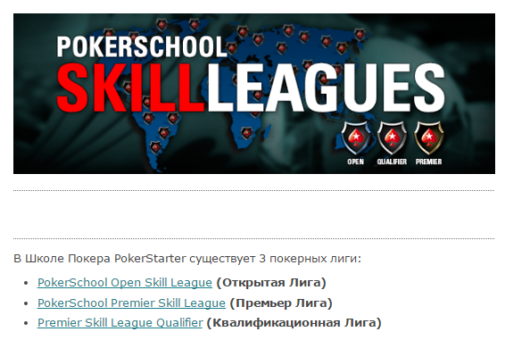 Фрироллы PokerStars