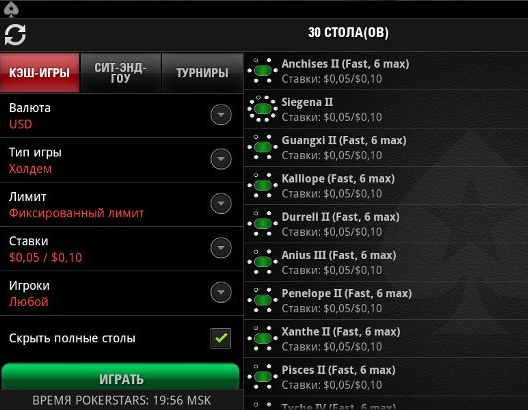 pokerstars_android5