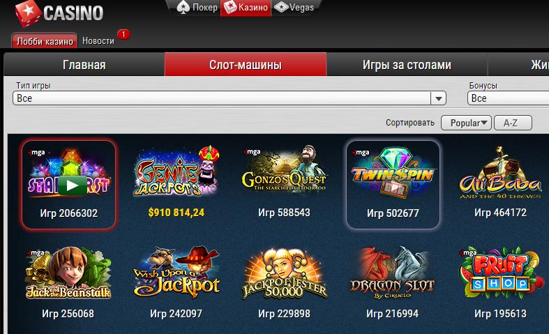 pokerstars_casino1