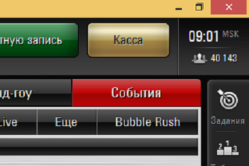 Пропала касса в PokerStars
