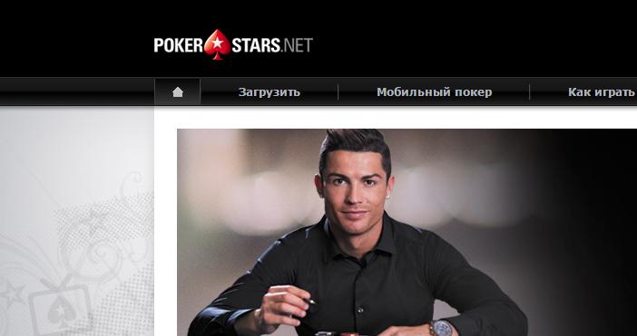 pokerstars_kassa1