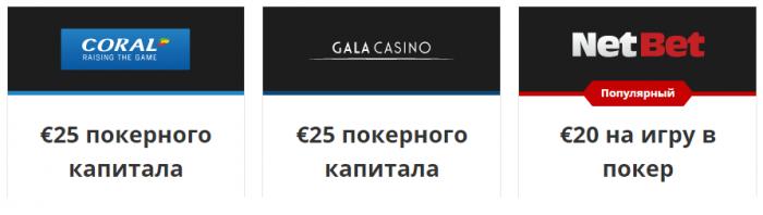 Покерный капитал