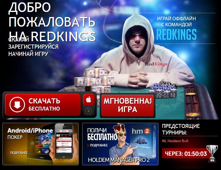 Redkings2