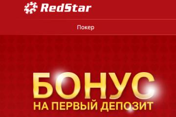 Redstarpoker5