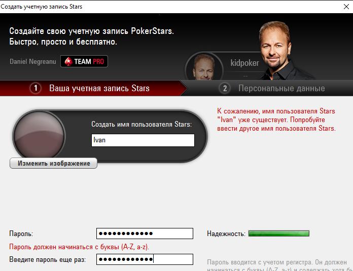 Как зарегистрироваться на покер старс