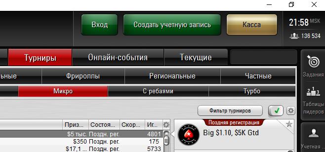 Покер Старс - регистрация