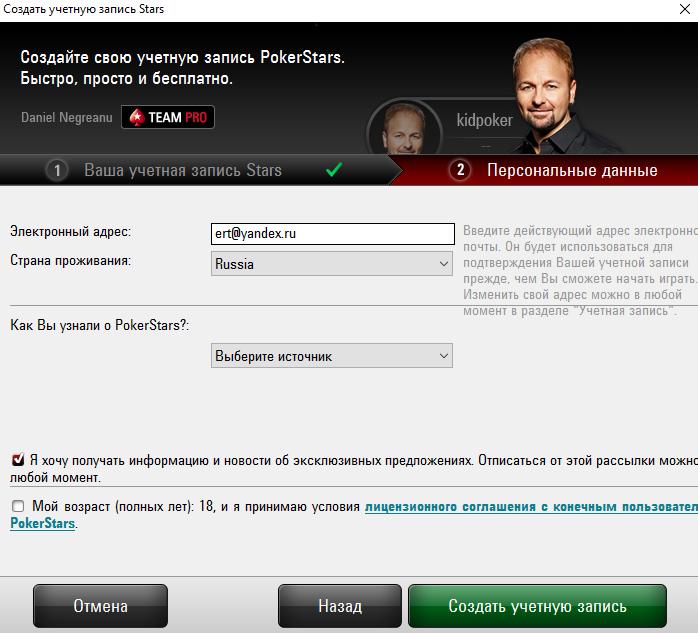 Регистрация покерстарс