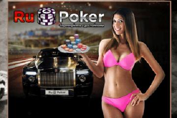 Ру Покер Ком
