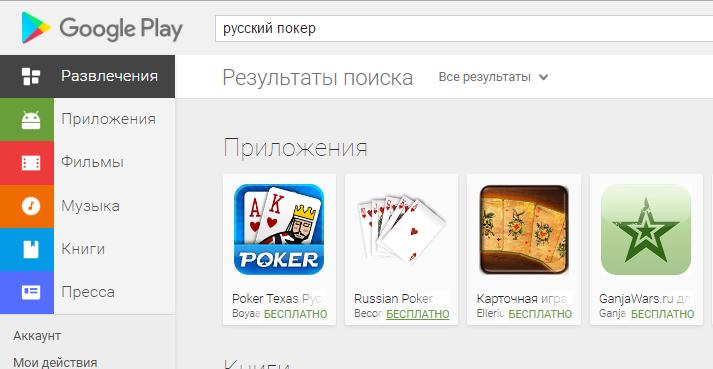 Русский покер скачать бесплатно, правила