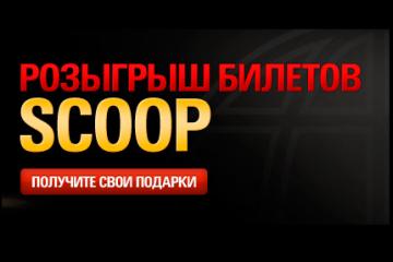 Розыгрыш билетов SCOOP