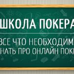 Школа по покеру