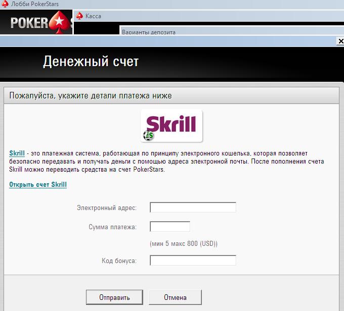 Skrill3