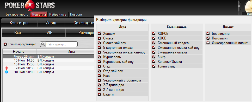 Ставки в покере - фиксированный лимит