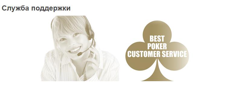 Служба поддержки Титан Покер