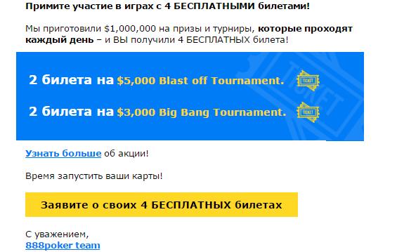 Бесплатные турниры в покер