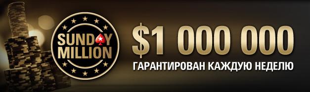 PokerStars турниры