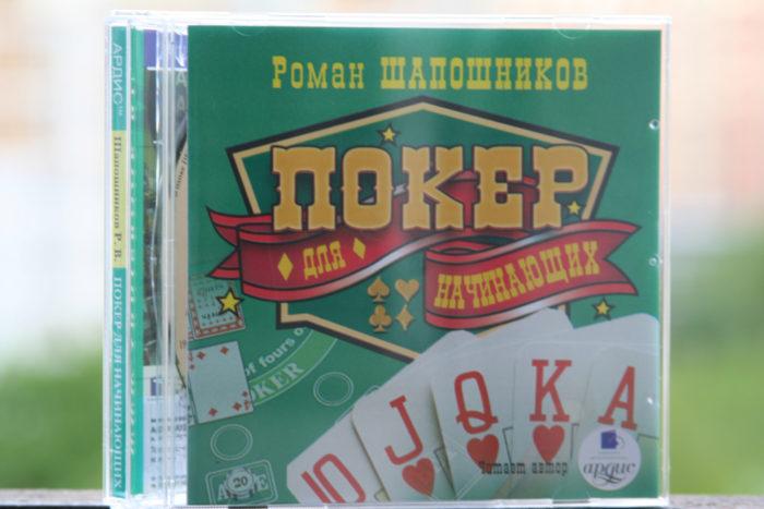 Шапошников аудиокниги по покеру